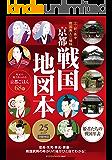 京都戦国地図本: 25エリア詳細地図 戦国年表付