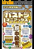 アプリ完全攻略Vol.7: 史上人気No.1パズルゲームを最新トレンドで超攻略!