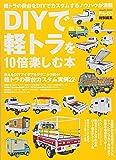 ドゥーパ! 特別編集 DIYで軽トラを10倍楽しむ本 (Gakken Mook)