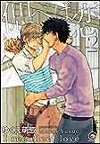 偲べば恋: 2 (GUSH COMICS)