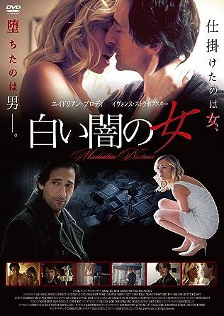 Amazon   白い闇の女 [DVD]   映...