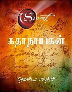 The Magic Book In Tamil Pdf
