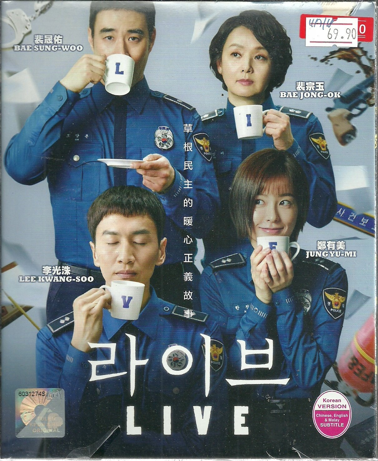 Amazon com: LIVE - COMPLETE KOREAN TV SERIES ( 1-18 EPISODES
