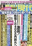 週刊現代 2016年 2/6 号 [雑誌]