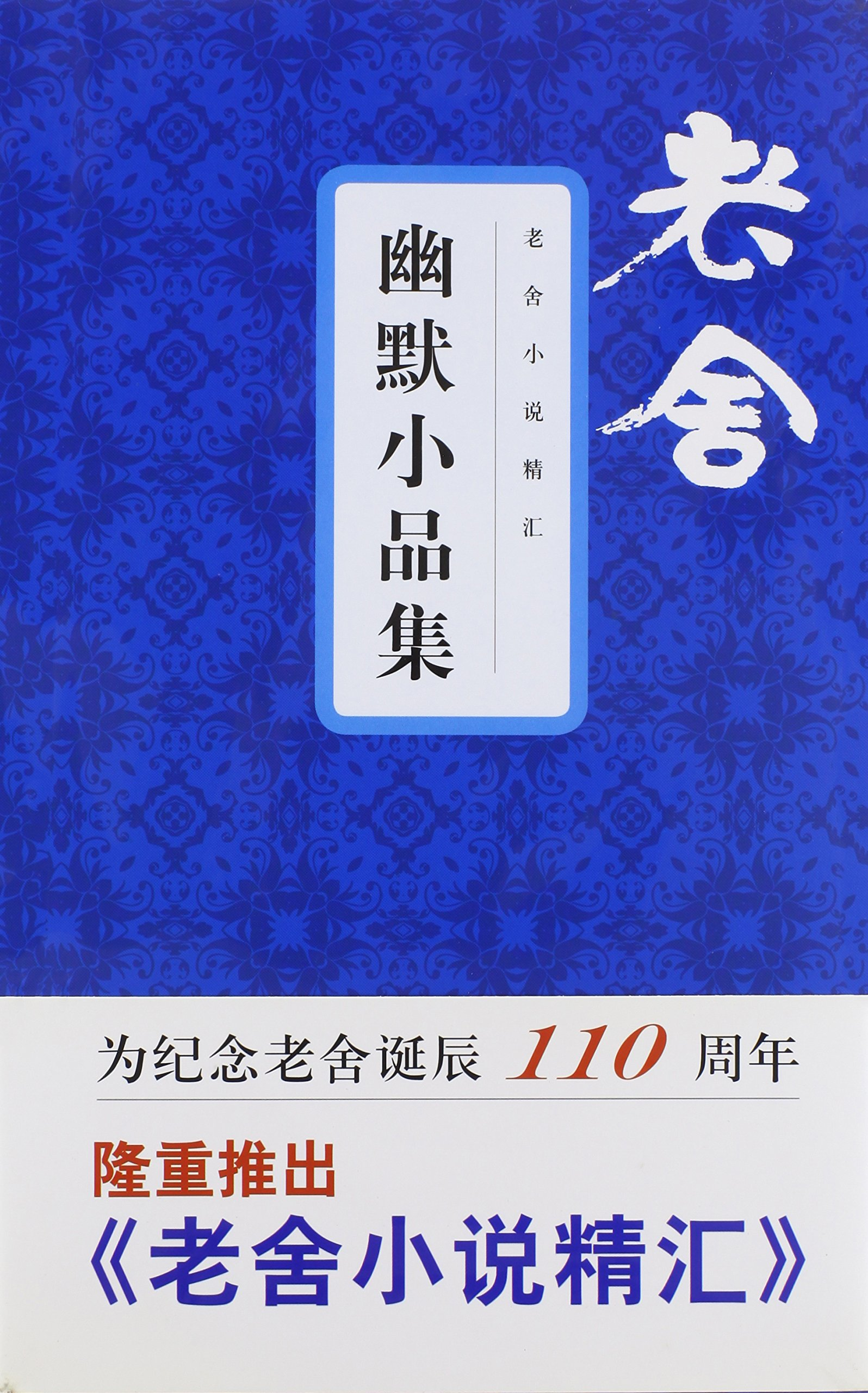Download Collections of Humorous Mini-novels (Chinese Edition) pdf epub