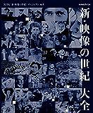 NHKスペシャル 新・映像の世紀 大全