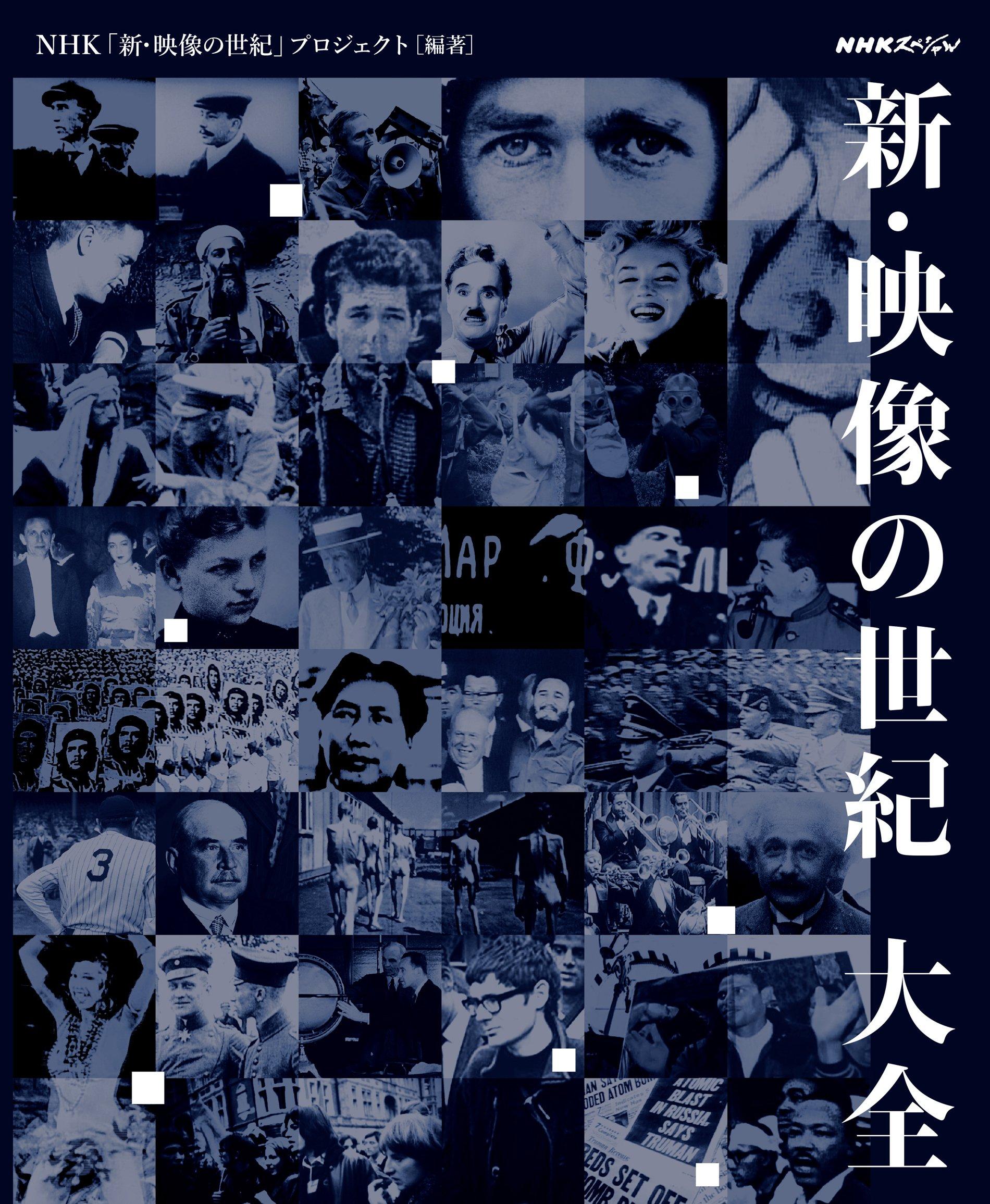 NHKスペシャル 新・映像の世紀 ...