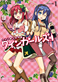 ワインガールズ 1 (マイクロマガジン・コミックス)