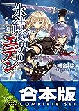 【合本版】氷結鏡界のエデン 全13巻 (富士見ファンタジア文庫)