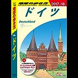 地球の歩き方 A14 ドイツ 2017-2018