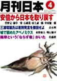 月刊日本2018年4月号