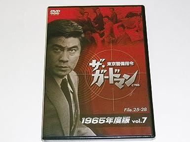 Amazon | ザ・ガードマン東京警...