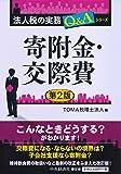 寄附金・交際費(第2版) (法人税の実務Q&Aシリーズ)
