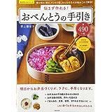 悩まず作れる!おべんとうの手引き―盛り付け、彩り、マンネリ化、みんなの3大お悩みこれ (SAKURA・MOOK 18)