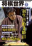 将棋世界 2018年7月号(付録セット)[雑誌]