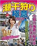 潮干狩りの極意 2019 (別冊つり人 Vol. 493)