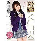 NUMBER 01 松田美子 MUTEKI [DVD]
