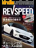 REV SPEED (レブスピード) 2017年 3月号 [雑誌]