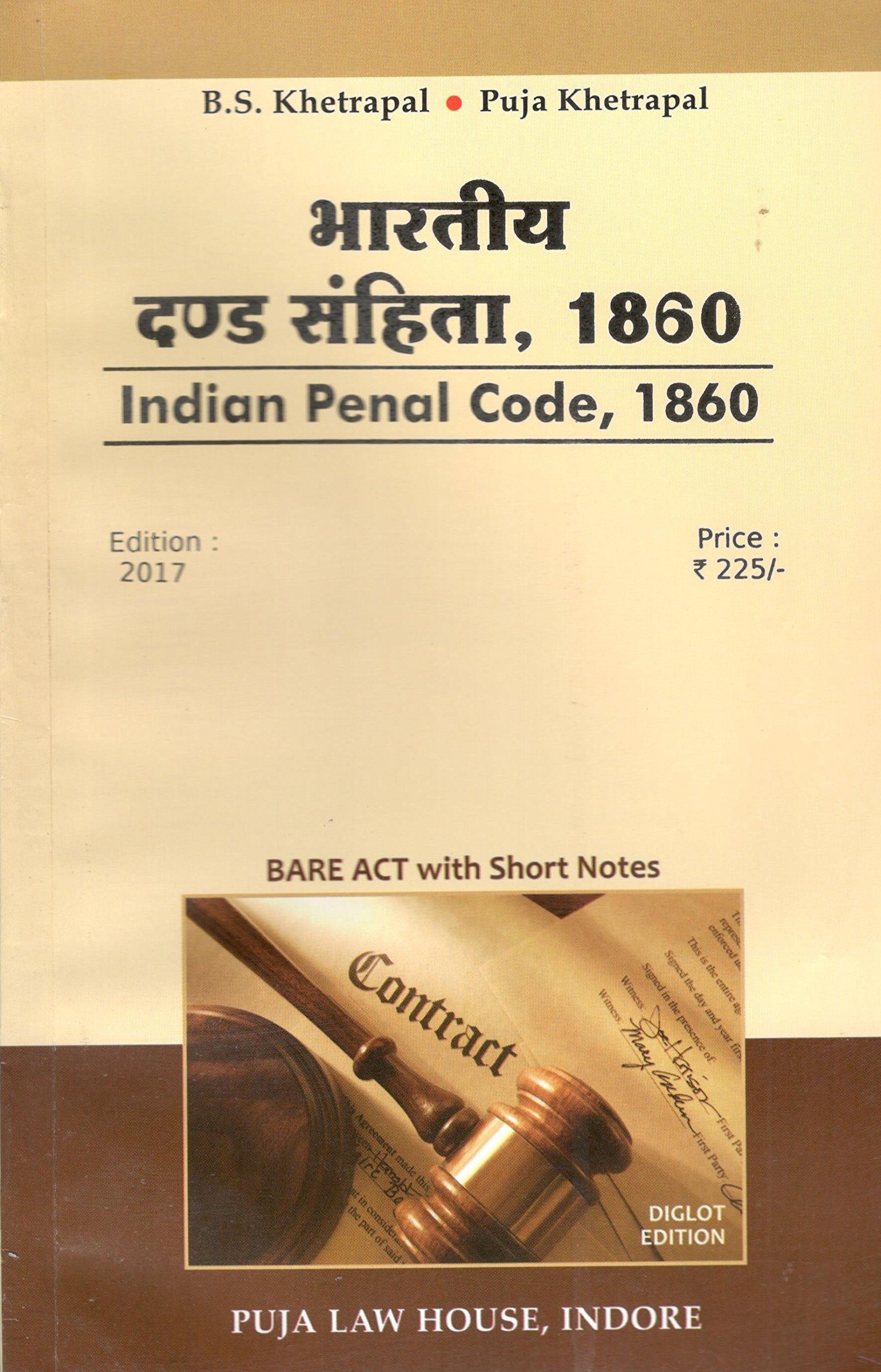 Indian Penal Code Bare Act With Latest Amendments Pdf