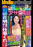 週刊アサヒ芸能 2018年 10/04号 [雑誌]