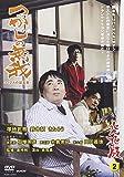 つかじの無我 ~12人の証言者~ 究極版 第2巻 [DVD]