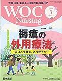 WOC Nursing Vol.4 No.3―WOC(創傷・オストミー・失禁)予防・治療・ケア 特集:褥瘡の外用療法