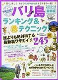 地球の歩き方MOOK バリ島 ランキング&マル得テクニック! 2018-19 (地球の歩き方ムック)