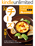 おトク素材でCooking♪ vol.32 チーズ天国!