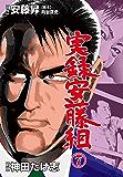 実録安藤組7