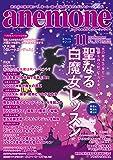 anemone(アネモネ) 2018年 11 月号 [雑誌]