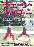 ザ・ジェーン・タイチーDVD&BOOK チャオ・イエンの美的太極拳×水野美紀 (<DVD>)