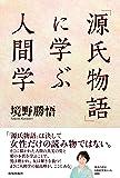 「源氏物語」に学ぶ人間学
