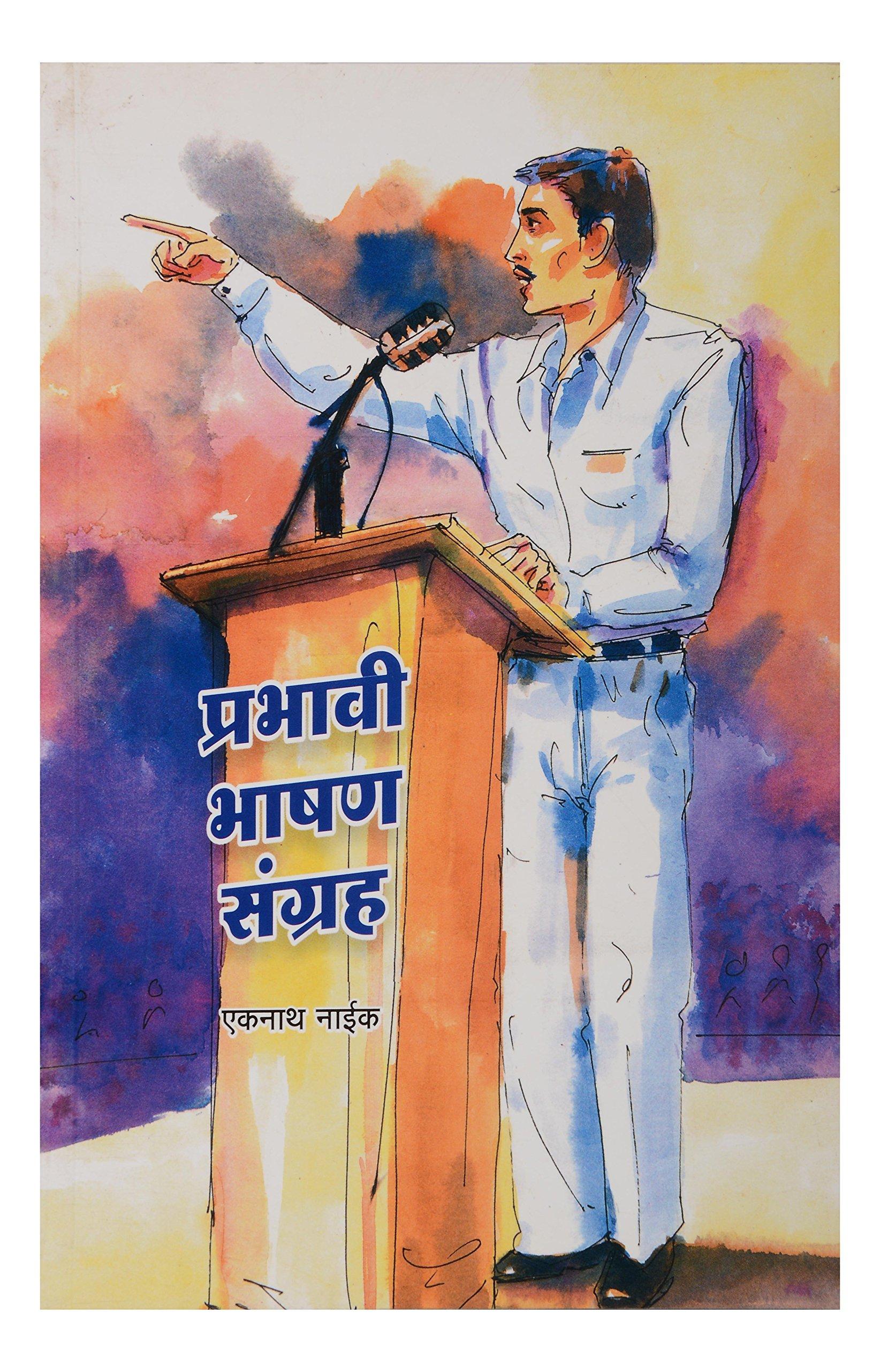 Buy Prabhavi Bhashan Sangraha (Marathi) Book Online at Low