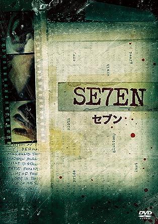 バッドエンド映画『SEVEN セブン』