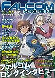 月刊ファルコムマガジン vol.01 (ファルコムBOOKS)