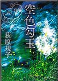 空色勾玉 「勾玉」シリーズ (徳間文庫)
