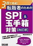 3日で完成!  転職者のためのSPI&玉手箱対策【改訂版】