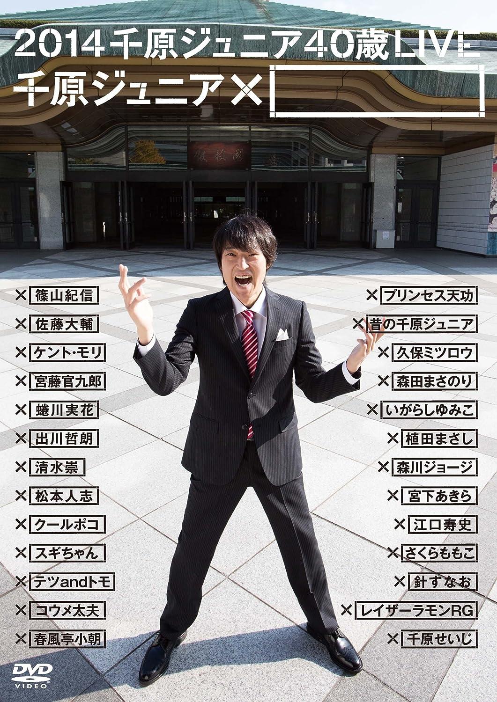 2014千原ジュニア40歳LIVE「千原ジュニア×□」