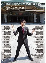 2014千原ジュニア40歳LIVE「千原ジュニア」 [DVD]