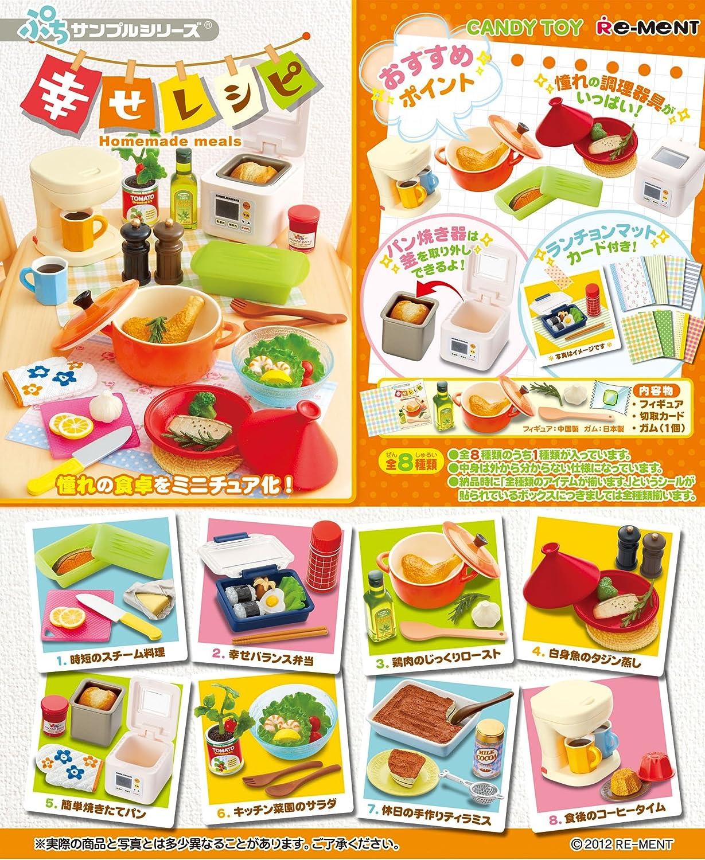 ぷちサンプル幸せレシピ 8個入り BOX (食玩) B009IA30J6