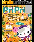 PriPri 2018年10月号 [雑誌]