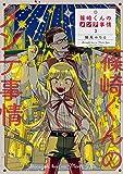 篠崎くんのメンテ事情3 (シルフコミックス)
