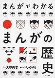 まんがでわかるまんがの歴史 (単行本コミックス)