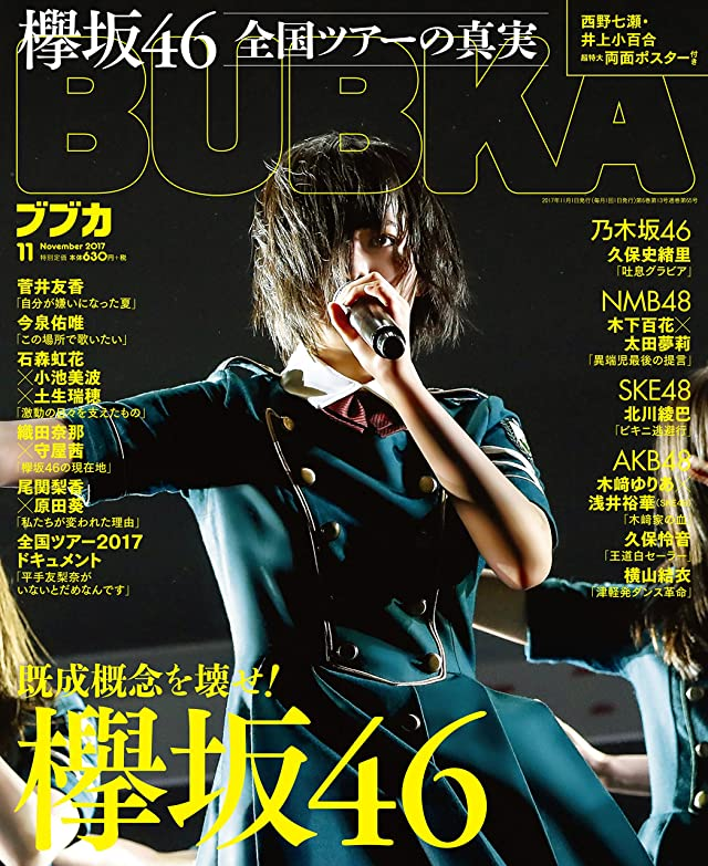 BUBKA 2017年11月号