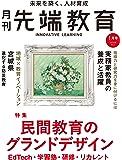 月刊先端教育 vol.3 2020年1月号 [雑誌] (民間教育のグランドデザイン)