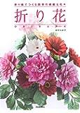 折り花 ORIBANA