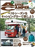 AutoCamper (オートキャンパー) 2019年 11月号 [雑誌]