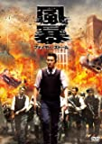 風暴 ファイヤー・ストーム [DVD]