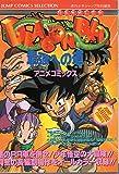 ドラゴンボール―最強への道 (ジャンプコミックスセレクション アニメコミックス)