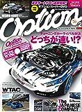 Option - オプション - 2018年 2月号 【特別付録】スーパーチューニングDVD